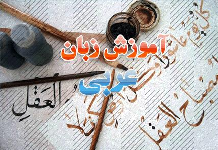 http://static.shahr24.com/Files/Comm/2013/3307_4_learn-arabic1_Fixd.jpg