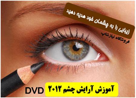 خرید محصولات زناشویی اصفهان