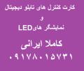 اعطای نمایندگی کارت کنترل های تابلو روان ایرانی