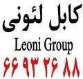 کابل شبکه لئونی – کابل لیونی    66932635 – Leoni Cable