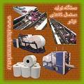 فروش دستگاه تولید  دستمال کاغذی  و تیشو