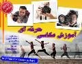 آموزش عکاسی حرفه ای به روش آسان و کاملا به زبان فارسی