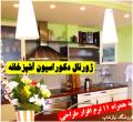 ژورنال کامل دکوراسیون آشپزخانه