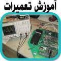 آموزش تعمیر سخت افزار