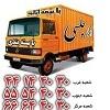 اتوبار و باربری مرکز تهران(66644030)/باربری چلسی بار تهران