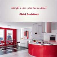 آموزش نرم افزار تخصصی معماری و دکوراسیون داخلی Chief Architect X7