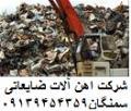 خرید آهن الات ضایعاتی دست دوم در استان کرمان وضایعات موردنیاز فولادسازی کشور