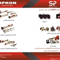 شرکت سروُ پارس نمایندگی محصولات OPKON ترکیه