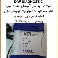دستگاه دیاگ داف  ، عیب یاب داف  DAF trucks diagnostic tool