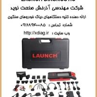 دیاگ لانچ – دستگاه عیب یاب لانچ LAUNCH  DIAGNOSTIC