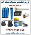 فروش قطعات تصفیه آب و تجهیزات تصفیه آب