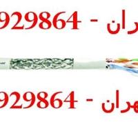 فروش کابل شبکه بلدن کابل بلدن ارزان قیمت