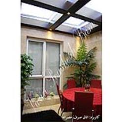 سقف پاسیو و حیاط خلوت