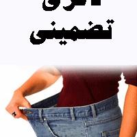 ژل طبیعی لاغری موضعی در 1 ماه