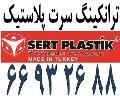    آلما شبکه    نمایندگی سرت پلاستیک SERT PLASTIK    66419334   