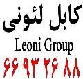 کابل شبکه لیونی – کابل شبکه لئونی – کابل Leoni     66932635