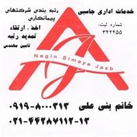 فروش رتبه 5 ساختمان و تاسیسات تهران