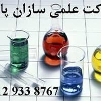 تامین مواد شیمیایی در سراسر ایران