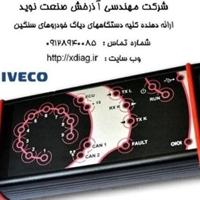 دیاگ ایویکو - دیاگ اصلی کامیون های ایویکو IVECO Diagnostics