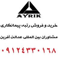 خرید و فروش شرکت پیمانکاری 09124330168