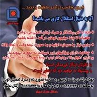 دعوت به همکاری جذب و استخدام  کارشناس بیمه