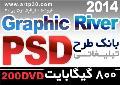 گرافیک ریور 2014 آرشیو طبقه بندی طرحهای آماده PSD مختص چاپ