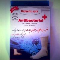جوراب دیابتیک نانو ( بیماران دیابتی)- اعطای نمایندگی شهرستان ها