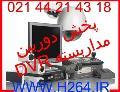 پخش دوربین مداربسته سراسر ایران