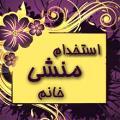استخدام منشی خانم و استخدام بازاریاب  آقا و خانم در اصفهان و شاهین شهر