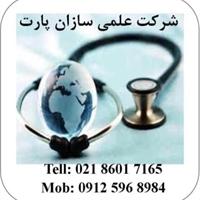 واردات، تامین و تعمیر تجهیزات پزشکی