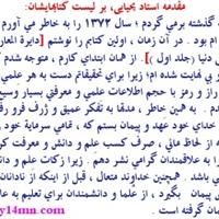 فهرست کتابهای استاد محمدرضا یحیایی: لیست نام کتابها و مطالب کتابها