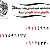 فروش شرکت با رتبه 5 راه پیمانکاری 09122596137