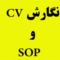 نگارش تخصصی SOP و CV