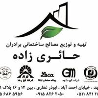 کلینیک تخصصی فروش مصالح ساختمانی برادران حائری زاده در مشهد