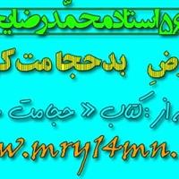 فهرست (دانلود) مقالات استاد محمّدرضا یحیایی