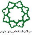 سوالات استخدامی شهرداری ها- کارشناس شهر سازی