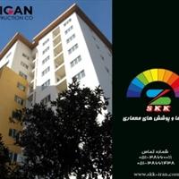 رنک ها و نما های ساختمانی SKK