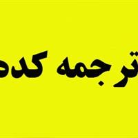 دارالترجمه انگلیسی به فارسی و فارسی به انگلیسی