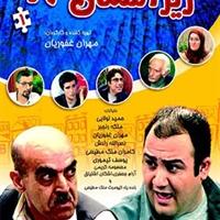 فروش سریال ایرانی طنز زیر آسمان شهر