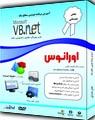 اموزش برنامه نویسی با vb.net از مقدماتی تا حرفه ای