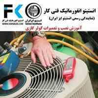 آموزش نصب و تعمیر کولر گازی و اسپیلت
