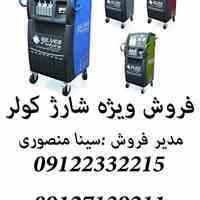 فروش دستگاه شارژ گاز کولر خودرو