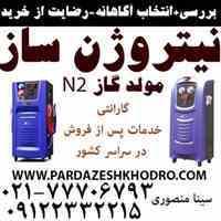 دستگاه تزریق نیتروژن | دستگاه نیتروژن | دستگاه باد نیتروژن | قیمت دستگاه نیتروژن | قیمت دستگاه گاز نیتروژن | قیمت ژنراتو