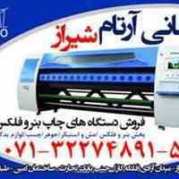 فروش دستگاه چاپ فلکس و بنر 09177031850