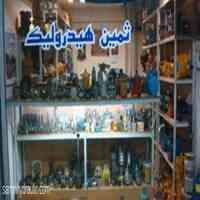 پمپ هیدرولیک  / ثمین هیدرولیک / تهیه و فروش تعمیرات انواع پمپ هیدرولیک در سراسر ایران