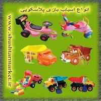 فروش انواع اسباب بازی پلاسکویی