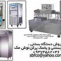 فروش دستگاه بستنی قیفی ، فریزر بستنی و یخمک پرکن (نوشمک)