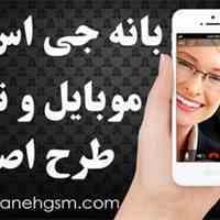گوشی موبایل و تبلت طرح اصلی