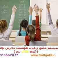 سیستم حضور و غیاب هوشمند مدارس