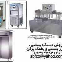 فروش دستگاه بستنی ساز صنعتی ، فریزر بستنی و یخمک پرکن